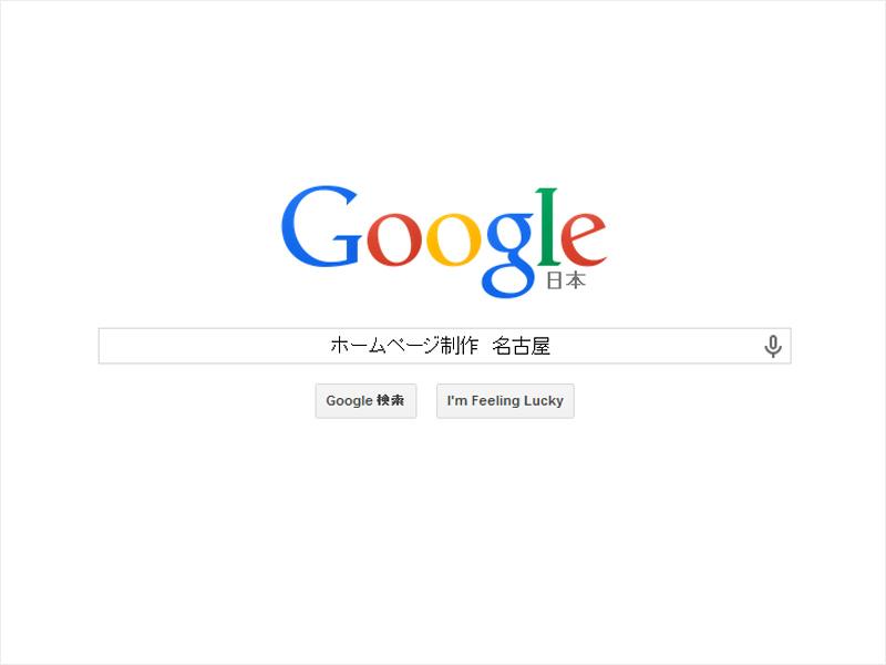ホームページ制作 名古屋