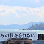 140323大谷海岸