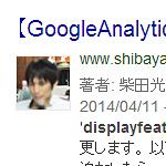 140523Google著者情報