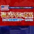 【第一回】アメリカ企業視察ツアー